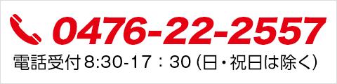 :0476-22-2557